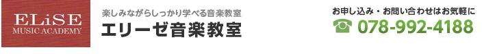 エリーゼ音楽アカデミー TEL078-992-4188